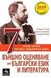 Помагало за външно оценяване по български език и литература за 7. клас - Пламен Тотев, Миглена Севдалинова, Радина Соколова -