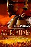 Александър: Добродетелите на войната - Стивън Пресфийлд - книга