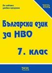 Сборник по български език за национално външно оценяване за 7. клас - учебна тетрадка