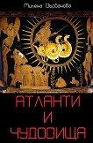 Атланти и чудовища - Милена Върбанова -