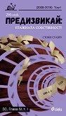Предизвикай: Етажната собственост 2008 - 2018 - том 1 - Стоян Ставру -