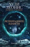 Ретроградните планети - Хули Леонис - книга