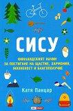 Сису: Финландският начин за постигане на щастие, хармония, жизненост и благополучие - Катя Панцар -