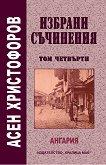 Избрани съчинения - том 4: Ангария - Асен Христофоров -