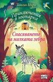 Приключения в зоопарка: Спасяването на малката зебра -