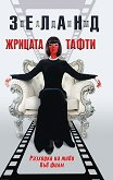 Жрицата Тафти - Вадим Зеланд -