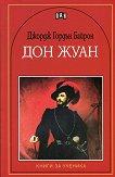Дон Жуан - Джордж Гордън Байрон - книга