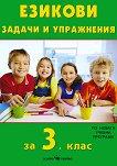 Езикови задачи и упражнения за 3. клас - учебна тетрадка