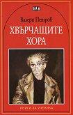Хвърчащите хора - Валери Петров -