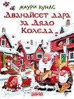Дванайсет дара за дядо Коледа - детска книга