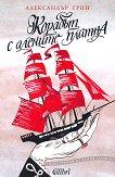 Корабът с алените платна - Александър Грин -