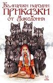 Български народни приказки от Македония -