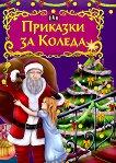 Приказки за Коледа -