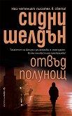 Отвъд полунощ - Сидни Шелдън - книга