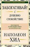 Забогатявай с душевно спокойствие - Наполеон Хил - книга