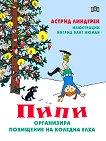 Пипи организира похищение на коледна елха - Астрид Линдгрен - книга