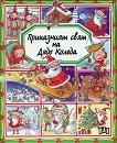 Приказният свят на Дядо Коледа - детска книга