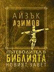 Пътеводител в Библията: Новият завет - Айзък Азимов -