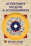 Аспектните модели в астрологията - Бруно Хубер, Луизе Хубер, Михаел Хубер -
