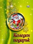 Коледен подарък - комплект за деца от 5 до 8 години - детска книга