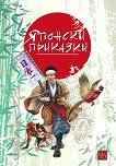 Японски приказки - детска книга