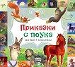 Приказки с поука - Хосе Моран - детска книга
