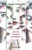 Десет женски изневери - Катя Антонова - книга
