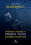 Вълшебникът : Животът и епохата на Никола Тесла - Марк Дж. Сайфър - книга