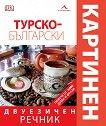 Турско-български двуезичен картинен речник -
