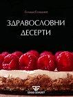 Здравословни десерти - Генади Генадиев - книга