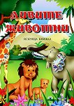 Дивите животни: искряща книжка -