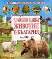 Домашни и диви животни в България - енциклопедия за деца - детска книга