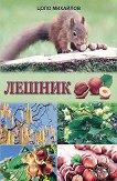 Лешник - Цоло Михайлов -