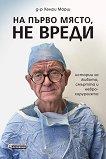 Д-р Хенри Марш : На първо място, не вреди - книга