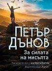 Петър Дънов: За силата на мисълта - книга