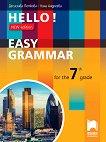Hello!: Easy Grammar - граматика по английски език за 7. клас - New Edition - Десислава Петкова, Кина Андреева -