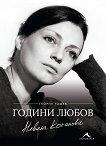 Невена Коканова : Години любов - Георги Тошев - книга