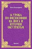 14 урока по философия на йога и източен окултизъм - Йоги Рамачарака -