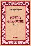 Окултна философия - том 1: Природна магия - Хенрих Корнелий Агрипа фон Нетесхайм -