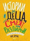Истории за деца, които смеят да бъдат различни - Бен Брукс - книга