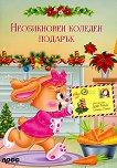 Необикновен коледен подарък - Даниела Борисова -