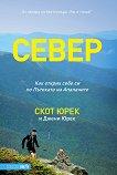 Север. Как открих себе си по пътеката на Апалачите - Скот Юрек, Джени Юрек - книга