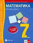 Тестови задачи по математика за 7. клас. Подготовка национално външно оценяване - Емил Колев, Невена Събева - Колева, Татяна Славчева, Таня Ичева -