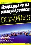 Изграждане на самоувереност for Dummies - Бринли Н. Плац, Кейт Бъртън -