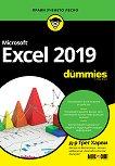 Microsoft Excel 2019 For Dummies - Д-р Грег Харви -