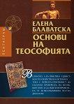 Основи на Теософията - Елена Блаватска -