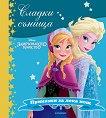 Сладки сънища: Замръзналото кралство - книга