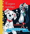 Сладки сънища: 101 далматинци - детска книга