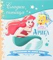Сладки сънища: Малката руслка Ариел - детска книга