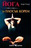 Йога за плосък корем - книга